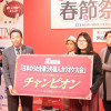 春节祭in福冈2018[海洋观光杯]卡拉OK大赛报名开始了