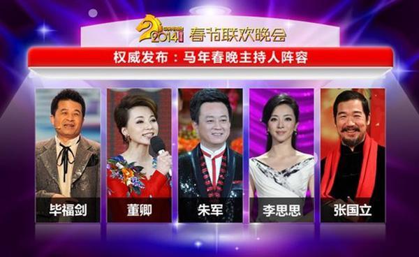 2014年央视马年春节联欢晚会节目单