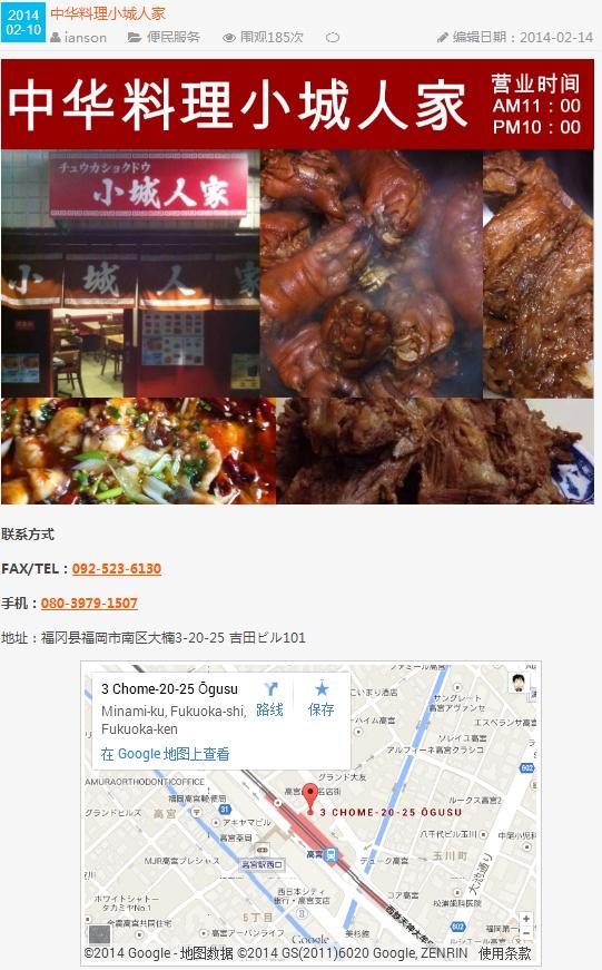 Baidu IME_2014-3-24_21-53-8