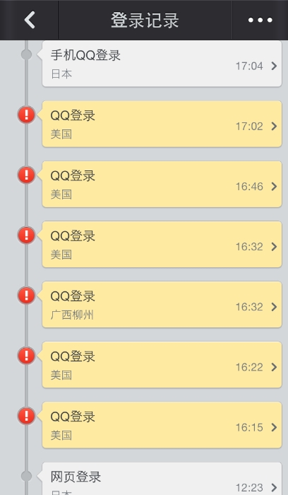 Baidu IME_2014-2-6_23-14-10