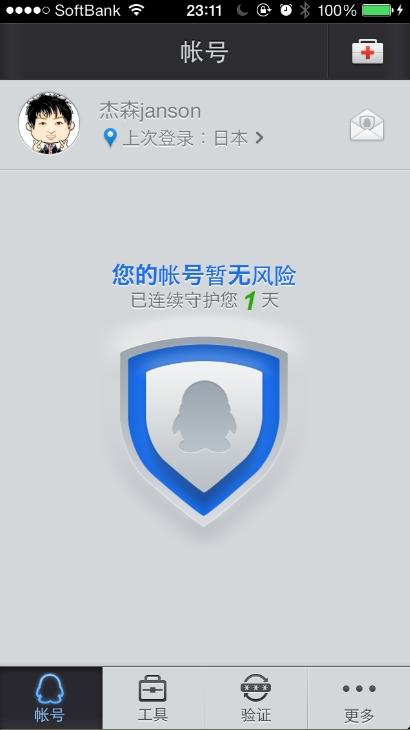Baidu IME_2014-2-6_23-14-21