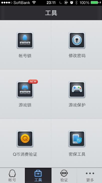 Baidu IME_2014-2-6_23-14-31