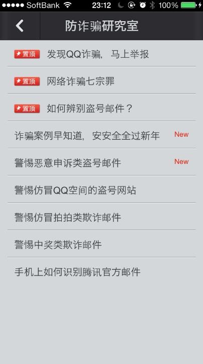 Baidu IME_2014-2-6_23-14-41