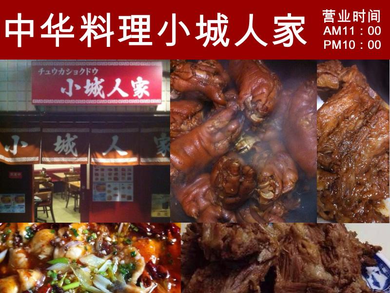 中华料理小城人家