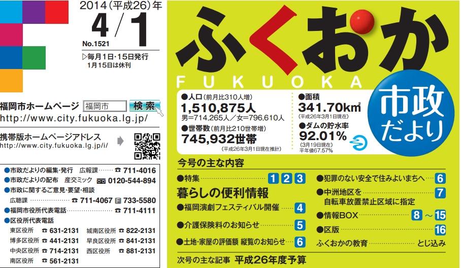 福冈市便利信息