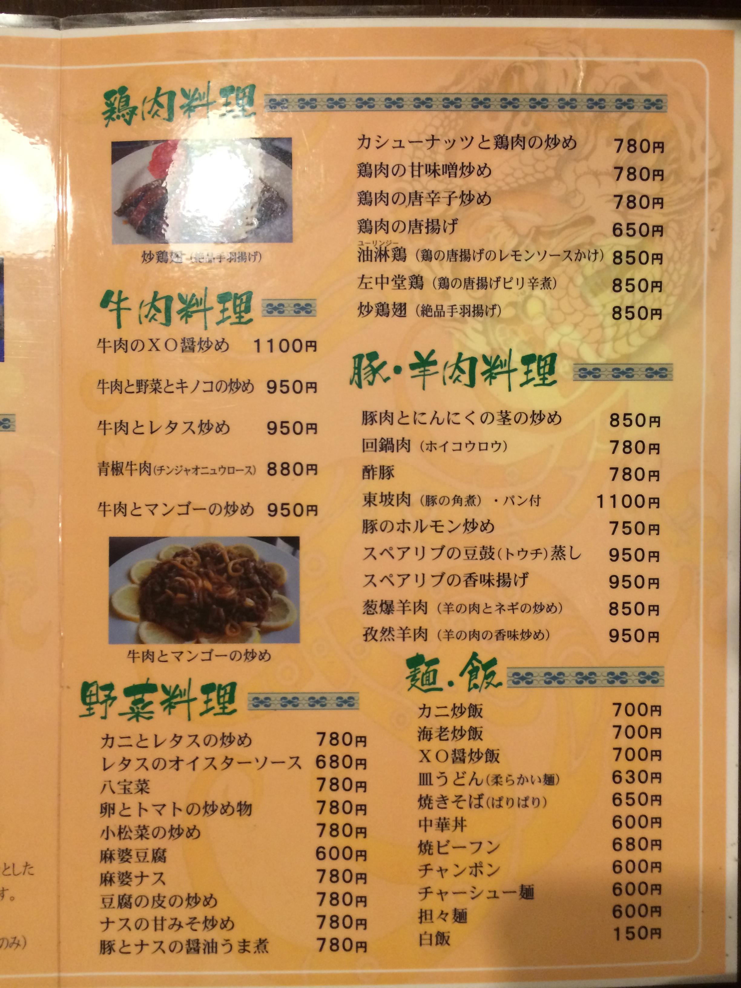 中华料理饺子王