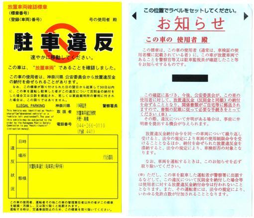 在日本违章停车不扣分方法!这个必须转!