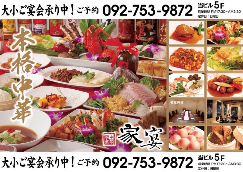 中华料理季菜家宴