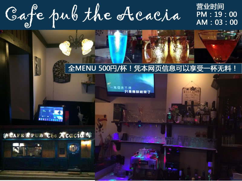 酒吧Cafe pub the Acacia