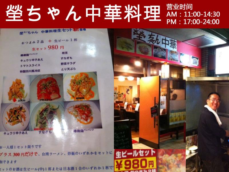 塋ちゃん中华料理