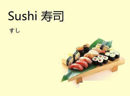 海啸寿司 英文中的常见日语外来词