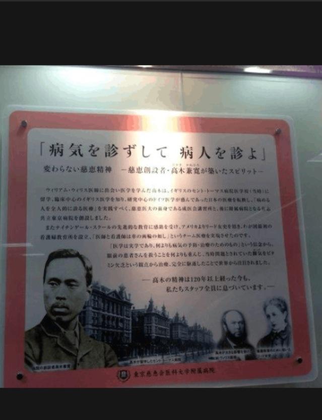 王石到日本看病的体会
