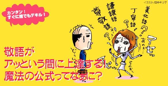 日语敬语误用形式总结