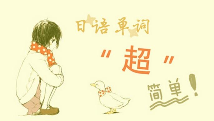 日语能力考N2听力词汇之人物性格篇