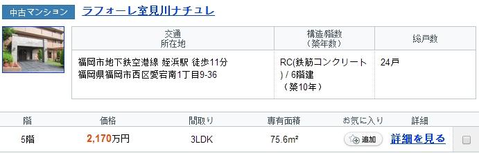 Baidu IME_2014-6-29_18-20-3