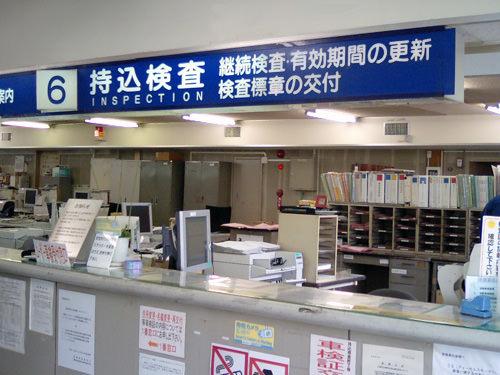 日本车检体验记