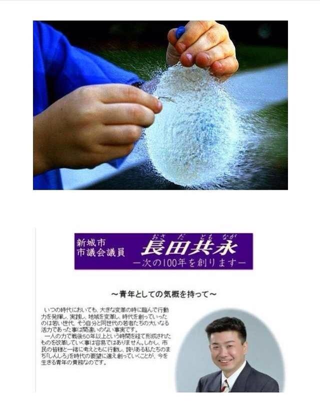 """为抑制少子化趋势,日本开始提议向已婚夫妇派送""""被刺破的避孕套"""""""