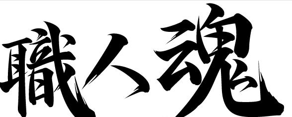 日本匠人 VS 中国商人