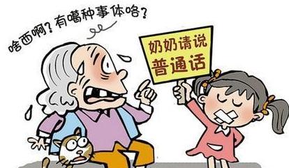 中文腔的日语!看中国方言VS日语!笑喷了~
