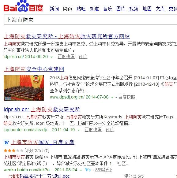 Baidu IME_2014-7-7_20-13-29