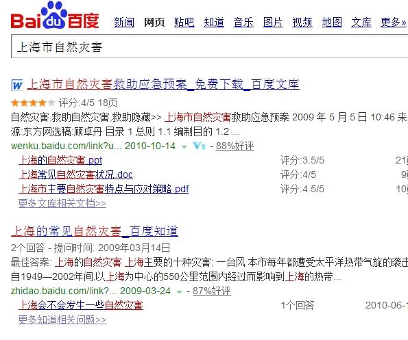 Baidu IME_2014-7-7_20-16-25