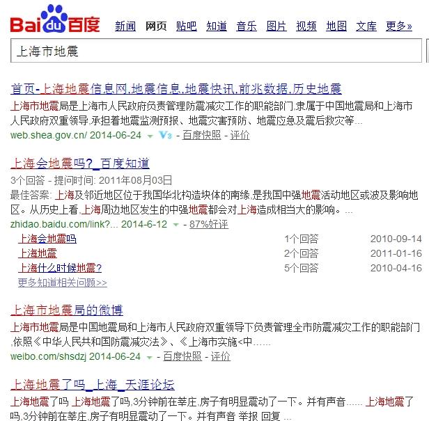 Baidu IME_2014-7-7_20-16-39