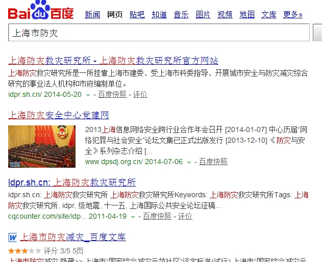 Baidu IME_2014-7-7_20-17-11