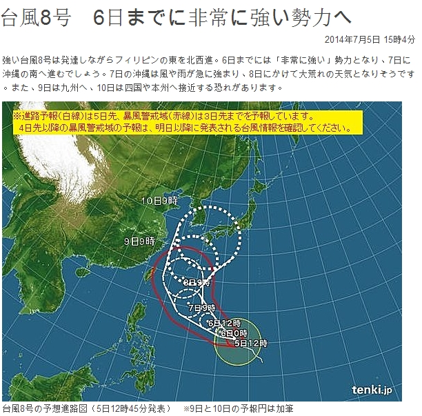 Baidu IME_2014-7-7_20-49-26