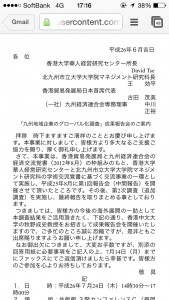 九州企業のグローバル化調査報告会