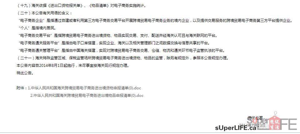 中国海关监管网购 海外代购或被视为走私