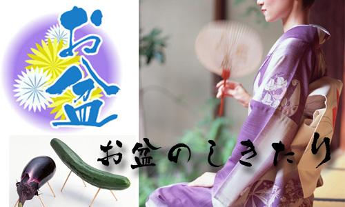 有关日本お盆的一些文化细节