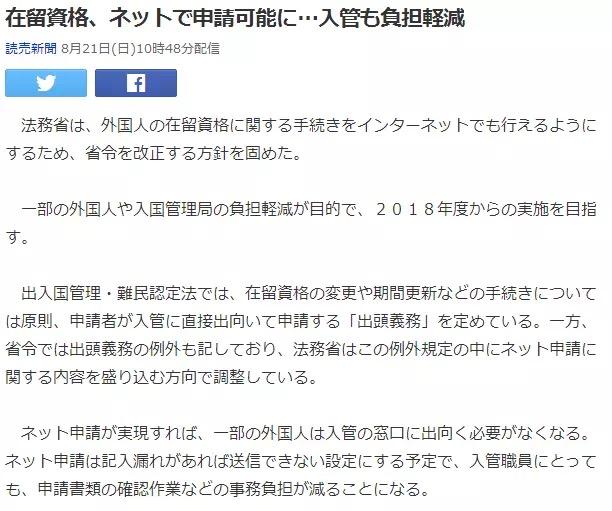 以后日本在留资格可以网上申请了!