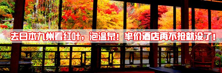 九州旅游优惠活动,九州旅游便宜酒店