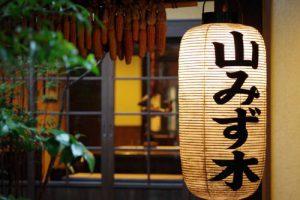 九州旅游攻略之酒店信息【山瑞木】