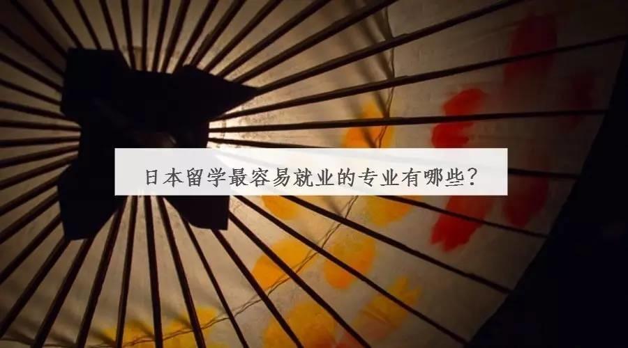 日本留学最容易就业的专业有哪些?