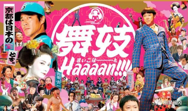 表面优雅的京都歌舞伎,究竟要经历什么……
