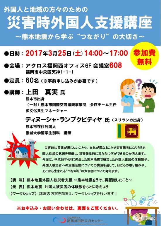 【彩蛋】针对在福冈的外国人受灾时应对的支援讲座