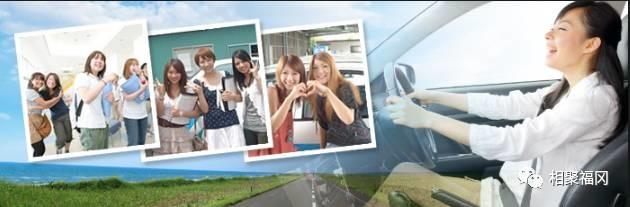 在日本学车居然是完全陌生的男男女女在陌生的地方..........