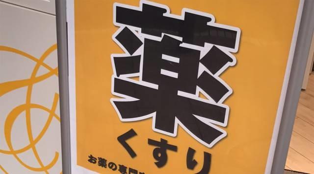 日本药品不是你想吃就能吃,看不懂吃错了就是在服毒