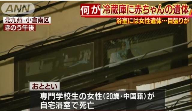 悲惨!中国女留学生独死浴室,冰箱里发现刚出生的婴儿!