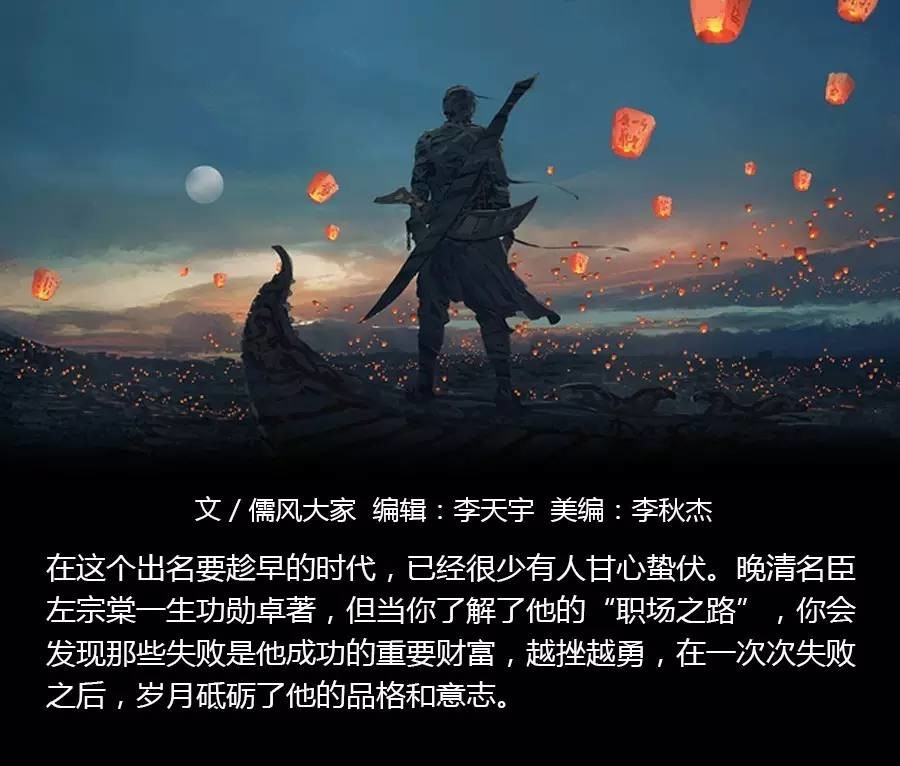 左宗棠:伏久者飞必高,40岁出山终成大器(职场之路)