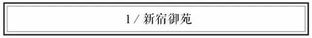 东京新宿赏樱后 你决不能错过的高岛屋活动