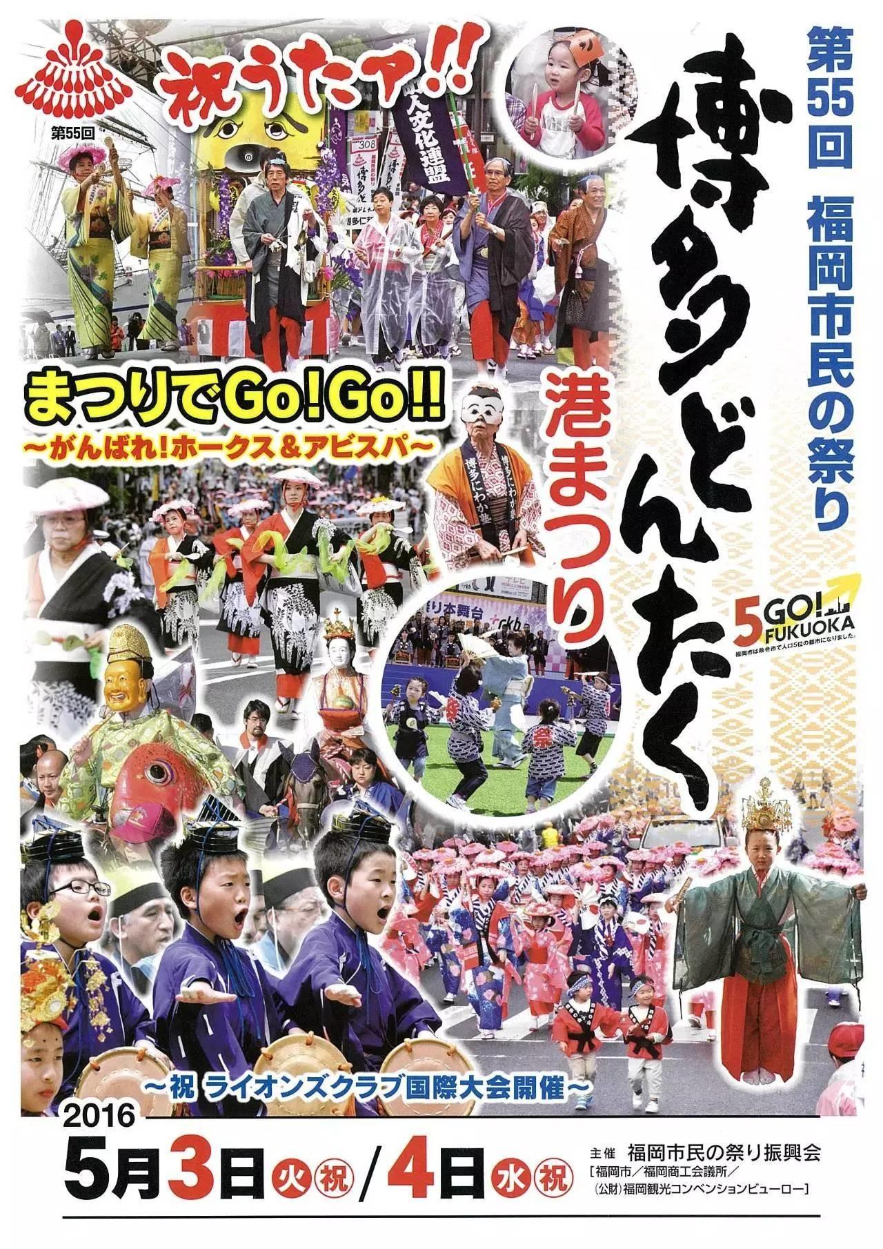 「5月3日-4日」日本福冈著名祭り【どんたく】攻略