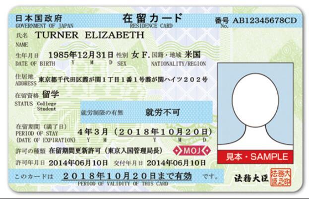 致即将开始在日本生活的各位【在留卡篇】