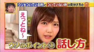 日本表情专家教你3大秘诀,一眼看出Ta在说谎!