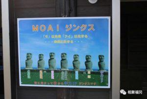 【九州自由行之宫崎县】观光&美食!就连复活节岛的摩艾石像也有?!!