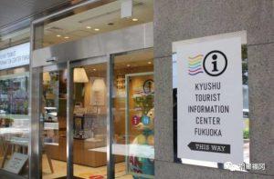"""想玩转日本九州?先玩转""""九州观光服务中心""""!"""