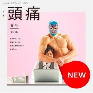 这份日本免费杂志简直太有趣了!一秒就能抓住你的眼球!