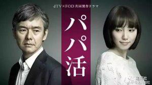 看啥片 | 又一部震碎三观的日剧《爸爸活》上线!