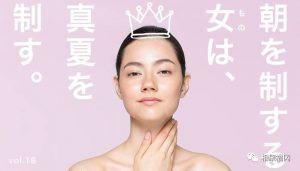 【美妆时尚】制服早晨的女人才能制服夏天